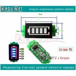 Индикатор (тестер) уровня емкости заряда литиевой батареи 1S (Li-ion Литиевая батарея)