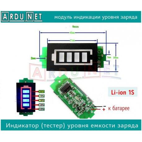 Индикатор заряда батареи 1S Li-ion 1 ячейка измеритель тестер светодиодный 18650 ED