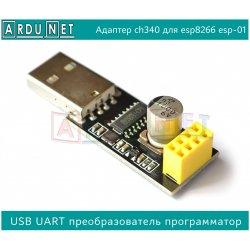 Адаптер USB to UART ch340 для ESP-01 ESP01 ESP-01s esp8266 модуль программатор