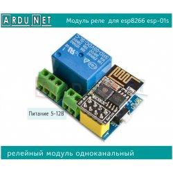 реле одноканальное 5в модуль 1 relay module для esp-01S esp-01 esp8266