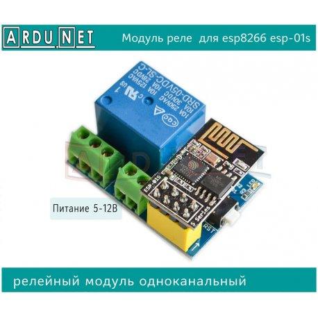 модуль реле  5в для esp01s esp8266 одноканальное  модуль 1 relay module 5v