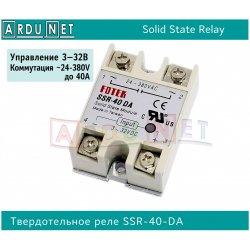 Твердотельное реле Fotek SSR-40DA 40A  /380V упр напряжение 3-32VDC