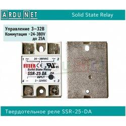 Твердотельное реле Fotek SSR-25DA 25A  /380V упр напряжение 3-32VDC