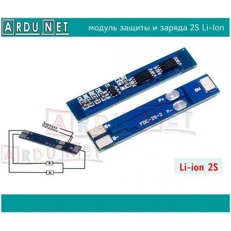 Модуль 2S зарядки с защитой для батарей Li-Ion Li-Po 7,4В  8,4В  3А 18650