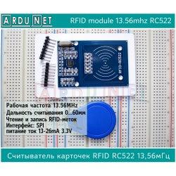 Считыватель карточек RFID 13.56MHz RC522 arduino брелок карта доступа