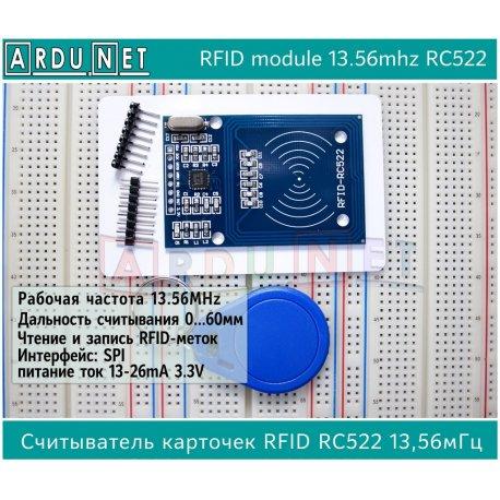 Считыватель карточек RFID RC522 arduino брелок карта доступа