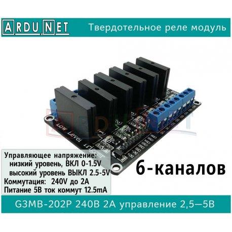 Твердотельные реле 6-x G3MB-202P 240В 2A управление 2,5-5В модуль ssr solid state relay OMRON