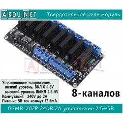 Твердотільне реле 8-x G3MB-202P 240В 2A модуль керування 2,5-5В ssr solid state relay OMRON