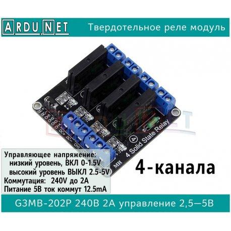 Твердотельные реле 4-x G3MB-202P 240В 2A управление 2,5-5В модуль ssr solid state relay OMRON