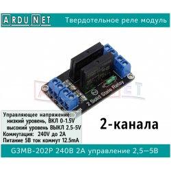 Твердотельные реле 2-x G3MB-202P 240В 2A управление 2,5-5В модуль ssr solid state relay OMRON