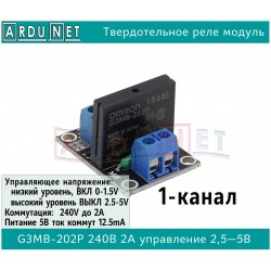 Твердотільне реле G3MB-202P 240В 2A модуль керування 2,5-5В ssr solid state relay