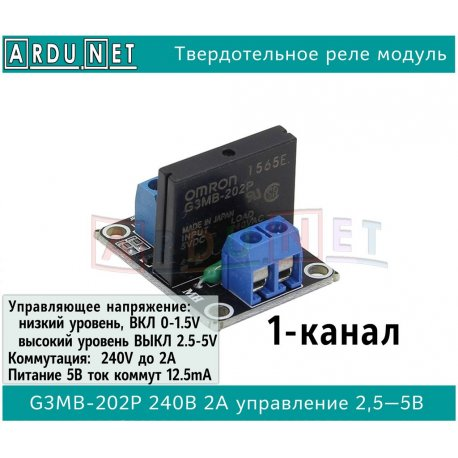 Твердотельные реле G3MB-202P 240В 2A управление 2,5-5В модуль ssr solid state relay