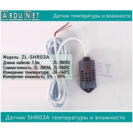Датчик SHr03A Цифровой контроллер Lilytech ZL-7801A ZL-7801C ZL-7801D sensor