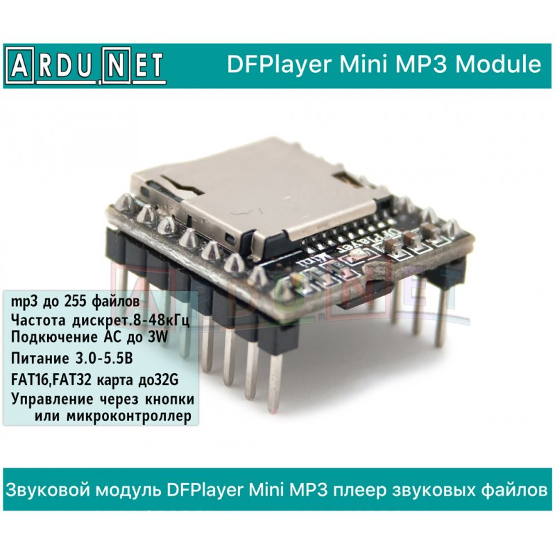 Звуковой модуль DFPlayer Mini MP3 Module Arduino