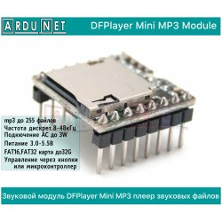 Звуковой модуль DFPlayer Mini MP3 Module  Arduino MP3-TF-16P (YX5200)