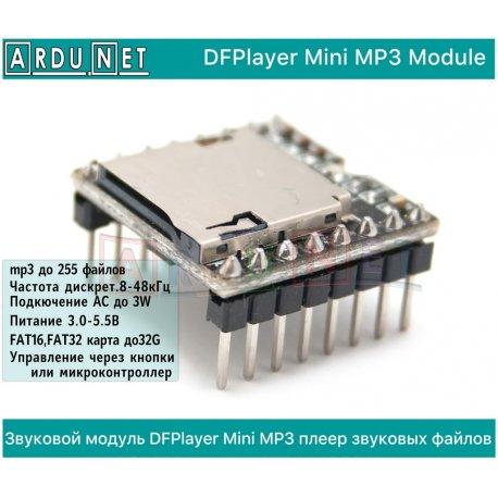 Звуковой модуль DFPlayer Mini MP3 Module Arduino
