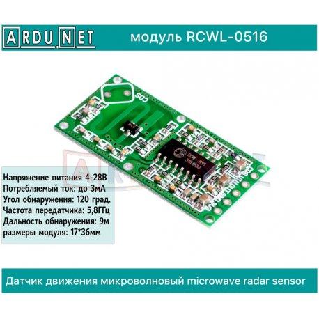 модуль RCWL-0516 Датчик движения микроволновый ардуино  microwave radar sensor Module