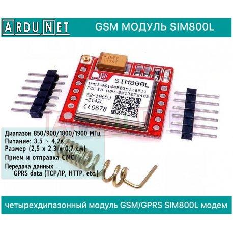 GSM/GPRS  SIM800L  SIMCOM модуль arduino stm32 четырехдипазонный 850/900/1800/1900 МГц