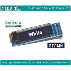 """Дисплей OLED БЕЛЫЙ 0,91"""" 128x32 I2C SSD1306 ЖК-дисплей модуль питание 3,3-5В 4-pin arduino"""