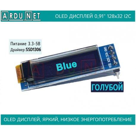 "Дисплей OLED СИНИЙ 0,91"" 128x32 I2C SSD1306 ЖК-дисплей модуль питание 3,3-5В 4-pin arduino"