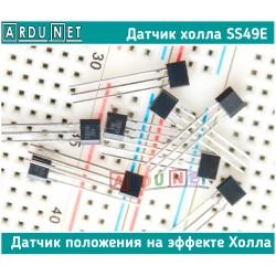 датчик холла SS49E ардуино датчик положения на эффекте Холла