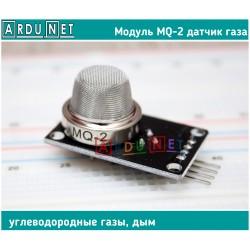 модуль mq-2 датчик газа (углеводородные газы, дым)
