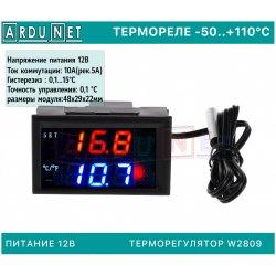 Термостат -50 ~ +110 °C терморегулятор W2809 термореле 12В аналог w1209 w3220