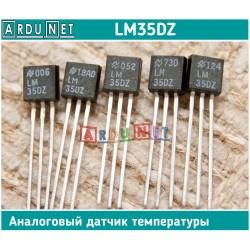 Датчик температуры LM35 аналоговый LM35DZ