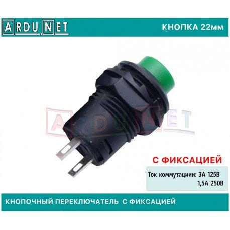 кнопка 12мм вкл выкл ЗЕЛЕНЫЙ 2-контакта  1,5А 250VAC ON-OFF button С ФИКСАЦИЕЙ кнопочный переключатель