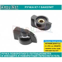 Бакелитовая ручка колпачек K7-1 для переменных резисторов и энкодеров Chicken Head knob