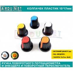 Колпачек для переменных резисторов и энкодеров метал