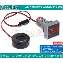 Цифровой панельный АМПЕРМЕТР 0-100A  AC 220В измерение силы тока  индикатор  22мм КРАСНЫЙ