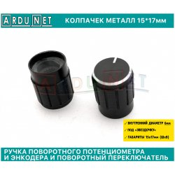 Колпачек для переменных резисторов и энкодеров металл 15 х 17мм