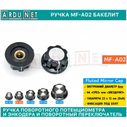 Бакелитовая ручка колпачек MF-A02 для переменных резисторов и энкодеров Fluted Mirror Cap