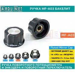 Бакелитовая ручка колпачек MF-A03 для переменных резисторов и энкодеров Fluted Mirror Cap
