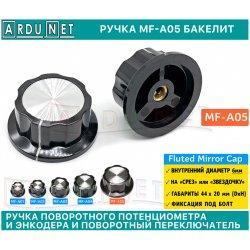 Бакелитовая ручка колпачек MF-A05 для переменных резисторов и энкодеров Fluted Mirror Cap