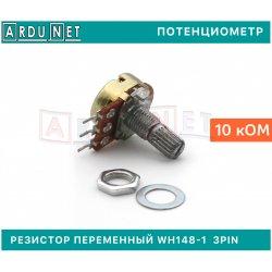 Переменный резистор 10кОм WH148 потенциометр 3-pin b10k