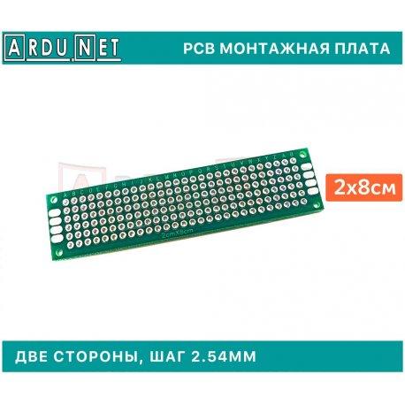 Монтажная плата 20ммх80мм макетная печатная стеклотекстолит 2x8см