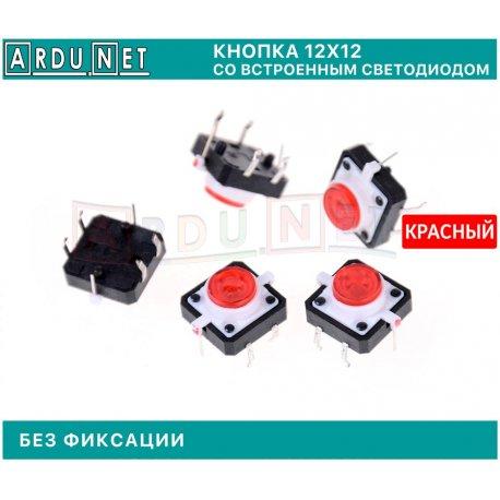 Кнопка 12x12мм светящаяся КРАСНЫЙ светодиод  button led  red тактильная без фиксации