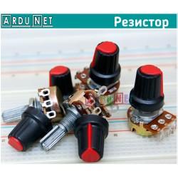 Змінний резистор з ковпачком