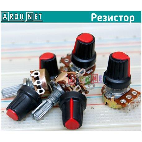 Переменный резистор с колпачком