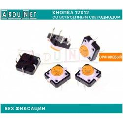 Кнопка 12x12мм светящаяся желтый оранжевый светодиод  button led  orange тактильная без фиксации