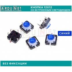 Кнопка 12x12мм светящаяся СИНИЙ светодиод  button led  blue тактильная без фиксации