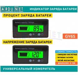 Индикатор заряда батареи 8-70В 12В 24В 36В 48В gy6s свинцово-кислотный Li-ion 3-15 ячеек измеритель Вольтметр
