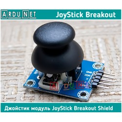 Джойстик Модуль JoyStick Breakout Module Shield