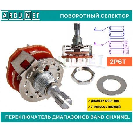 Поворотный СЕЛЕКТОР переключения угловой 2 полюса до 6 позиций переключатель диапазонов  Band Channel
