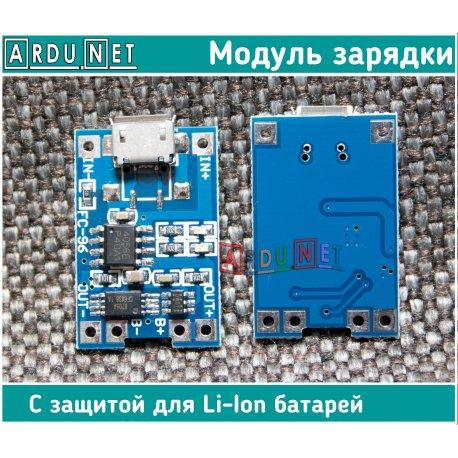 TP4056 Модуль зарядки с защитой для батарей Li-Ion Li-Po 4,2В, 1А