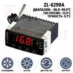 Терморегулятор Lilytech ZL-6290A контроллер универсальный  два реле температура нагрев охлаждение термостат термореле