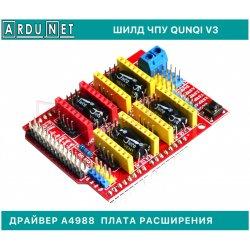CNC Shield A4988 ШИЛД драйвер ЧПУ Qunqi Плата расширения для V3 гравер