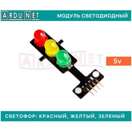 Модуль светодиодный светофор красный желтый зеленый traffic light 5в led color